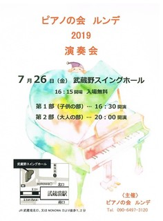 チラシ2019演奏会.jpg